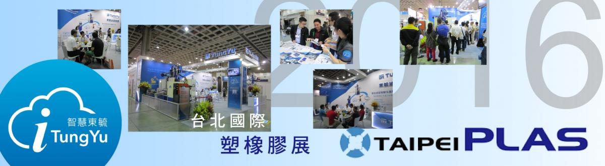 2016台北展